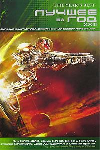 Лучшее за год XXIII. Научная фантастика, космический боевик, киберпанк  #1