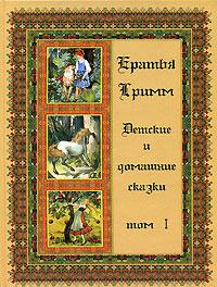Детские и домашние сказки. В 3 томах. Том 1 #1