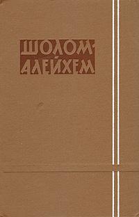 Шолом-Алейхем. Собрание сочинений в шести томах. Том 6 | Шолом-Алейхем  #1