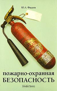 Пожарно-охранная безопасность #1