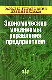 Основы управления предприятием. Экономические механизмы управления предприятием. В 3 книгах. Книга 3 #1