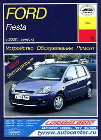 Ford Fiesta. Устройство. Обслуживание. Ремонт #1