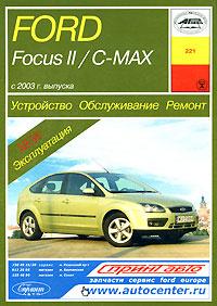 Ford Focus II / С-Мах. Устройство. Обслуживание. Ремонт #1