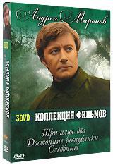 Коллекция фильмов Андрея Миронова (3 DVD) #1