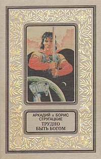 Трудно быть богом | Стругацкий Аркадий Натанович, Стругацкий Борис Натанович  #1