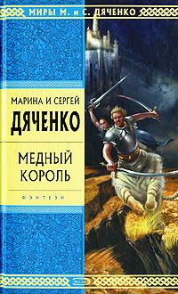 Медный король   Дяченко Сергей Сергеевич, Дяченко Марина Юрьевна  #1