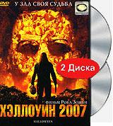 Хэллоуин 2007 (2 DVD) #1