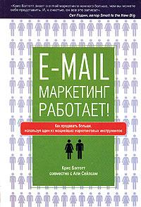 E-mail маркетинг работает! Как продавать больше, используя один из мощнейших маркетинговых инструментов #1