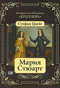 Мария Стюарт (аудиокнига MP3) | Цвейг Стефан, Гальперина Ревекка М.  #1