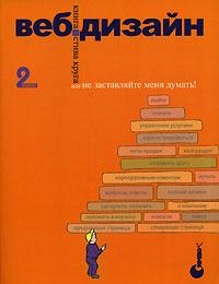 """Веб-Дизайн: книга Стива Круга или """"не заставляйте меня думать!""""  #1"""