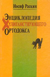 Энциклопедия хулиганствующего ортодокса | Раскин Иосиф Захарович  #1