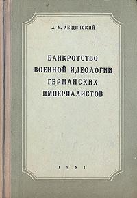 Банкротство военной идеологии германских империалистов | Лещинский Л. М.  #1