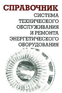 Система технического обслуживания и ремонта энергетического оборудования. Справочник | Ящура Александр #1