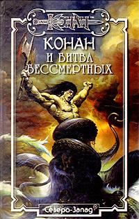 Конан и битва бессмертных | Доннел Тим, Мак-Грегор Дункан  #1
