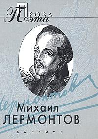 Михаил Лермонтов. Проза поэта #1