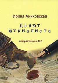 Дебют журналиста. История болезни № 1   Аниховская Ирина Альфредовна  #1