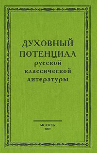 Духовный потенциал русской классической литературы #1