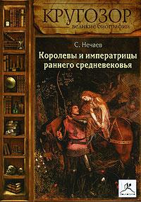 Королевы и императрицы раннего средневековья (аудиокнига MP3) | Нечаев Сергей Юрьевич  #1