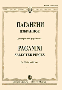 Паганини. Избранное для скрипки и фортепиано / Paganini. Selected Pieces for Violin and Piano | Паганини #1