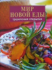 Мир новой еды. Церемония открытия #1