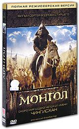 Монгол #1