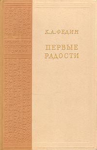 Первые радости   Федин Константин Александрович #1
