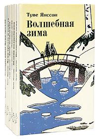 Туве Янссон (комплект из 6 книг) | Янссон Туве Марика #1