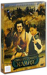Тайна блестящего камня (4 DVD) #1