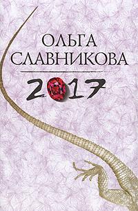 2017 | Славникова Ольга Александровна #1