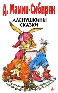 Аленушкины сказки | Мамин-Сибиряк Дмитрий Наркисович #1