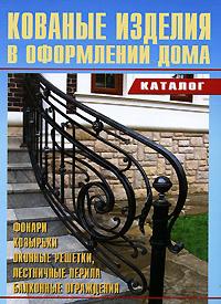 Кованные изделия в оформлении дома. Каталог #1