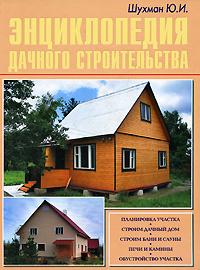 Энциклопедия дачного строительства #1
