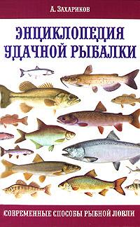Энциклопедия удачной рыбалки. Современные способы рыбной ловли  #1