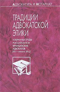 Традиции адвокатской этики. Избранные труды российских и французских адвокатов (XIX - начало XX в.) | #1