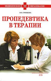 Пропедевтика в терапии #1
