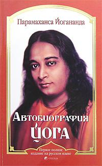 Автобиография йога #1