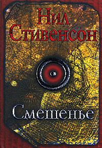 Смешенье | Стивенсон Нил, Доброхотова-Майкова Екатерина Михайловна  #1
