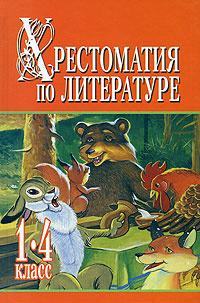 Хрестоматия по литературе. 1-4 класс. В 2 книгах. | Белов Николай Владимирович  #1