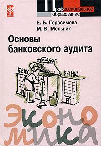 Основы банковского аудита #1