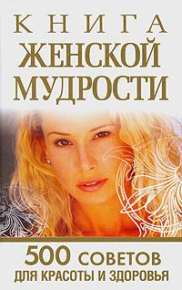 Книга женской мудрости. 500 советов для красоты и здоровья   Орлова Любовь  #1