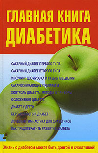 Главная книга диабетика #1