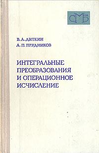 Интегральные преобразования и операционное исчисление | Диткин Виталий Арсеньевич, Прудников Анатолий #1