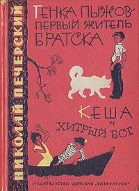 Генка Пыжов-первый житель Братска. Кеша и хитрый бог | Печерский Николай Павлович  #1