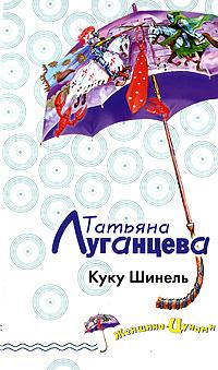 Куку Шинель   Луганцева Татьяна Игоревна #1
