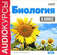 Биология. 6 класс (аудиокнига MP3) #1