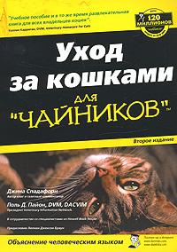 """Уход за кошками для """"чайников"""" #1"""