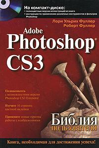 Adobe Photoshop CS3. Библия пользователя (+ CD-ROM) #1