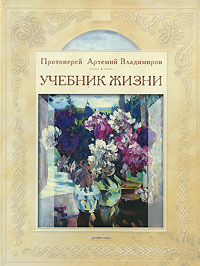 Учебник жизни #1