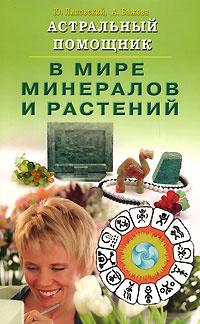 Астральный помощник в мире минералов и растений | Бажова Агафья, Липовский Юрий Олегович  #1