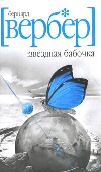 Звездная бабочка   Вербер Бернар #1